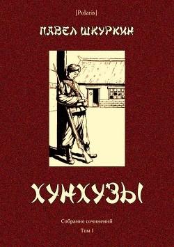 Хунхузы (Собрание сочинений. Т. I)