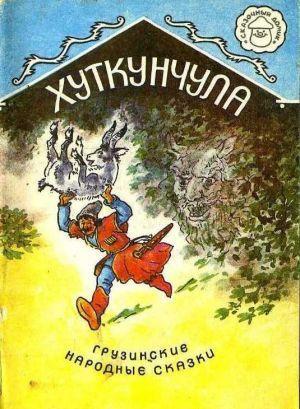 Хуткунчула