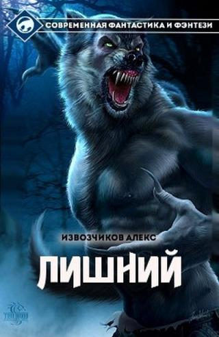 Хуторянин [СИ]