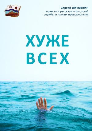 Хуже всех (сборник)