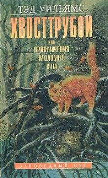 Хвост трубой, или Приключения молодого кота
