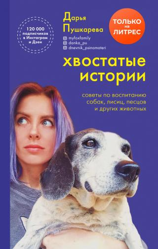 Хвостатые истории [Советы по воспитанию собак, лисиц, песцов и других животных] [litres]