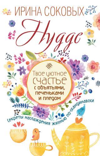 Hygge [Твое уютное счастье с объятьями, печеньками и пледом. Секреты наслаждения жизнью по-скандинавски]