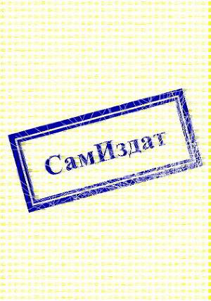 Хырым-Пырым (СИ)