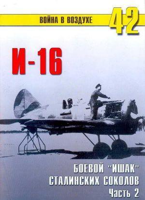 И-16 боевой «Ишак» сталинских соколов Часть 2