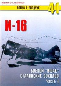 И-16, Боевой