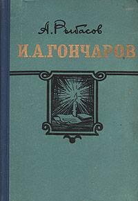 И. А. Гончаров