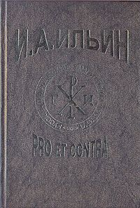 И.А. Ильин: Pro et Contra