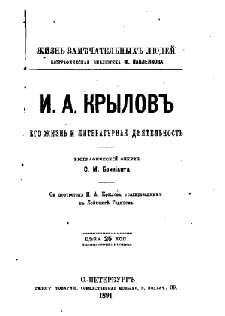 И.А. Крылов: Его жизнь и литературная деятельность