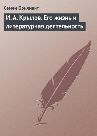 И.А.Крылов. Его жизнь и литературная деятельность