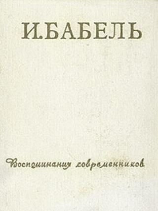 И.Бабель. Воспоминания современников