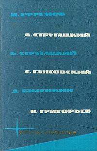 И.Ефремов, А.Стругацкий, С.Гансовский, Б.Стругацкий, Д.Биленкин, В.Григорьев