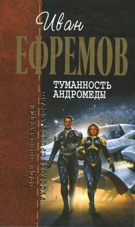 И.Ефремов. Собрание сочинений в 4-х томах. т.1