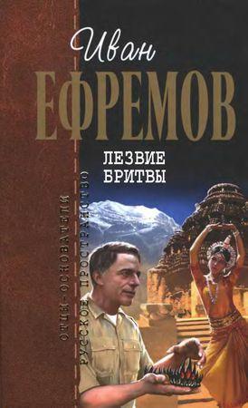 И.Ефремов. Собрание сочинений в 4-х томах. т.3
