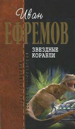 И.Ефремов. Собрание сочинений в 4-х томах. т.4