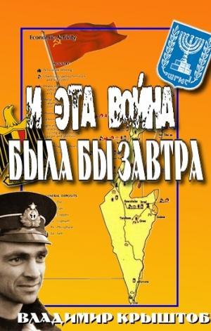 И эта война была бы завтра... (Свидетельство советского офицера, командира египетской подводной лодки о войне с Израилем)