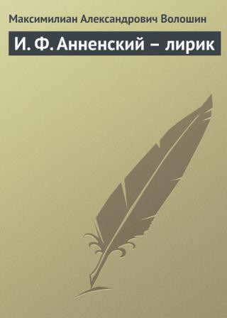 И. Ф. Анненский – лирик