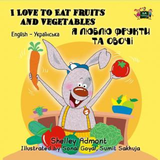 I Love to Eat Fruits and Vegetables / Я люблю фрукти та овочі