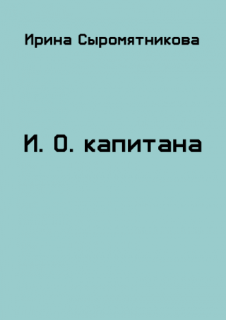 И.О. капитана [главы 1-17]