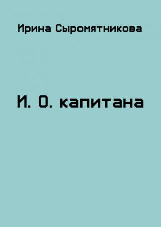 И.О. капитана [главы 1-25]