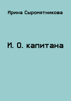 И.О. капитана (СИ)