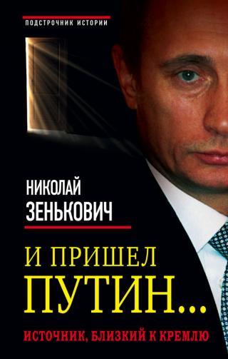 И пришел Путин… [Источник, близкий к Кремлю]