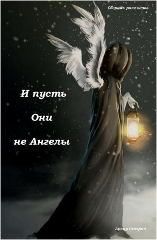 И пусть Они не Ангелы (сборник) (СИ)