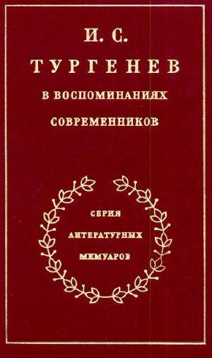 И.С. Тургенев в воспоминаниях современников. Т. 1