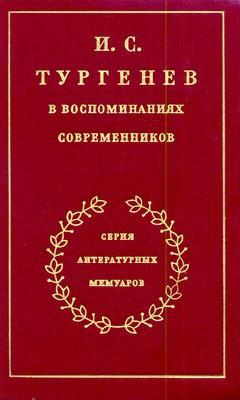И.С. Тургенев в воспоминаниях современников. Т. 2