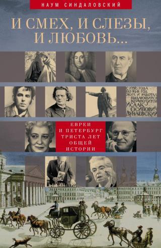И смех, и слезы, и любовь… Евреи и Петербург: триста лет общей истории