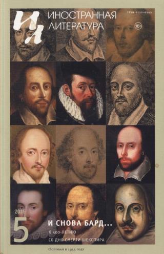 «И снова Бард…»  К 400-летию со дня смерти Шекспира