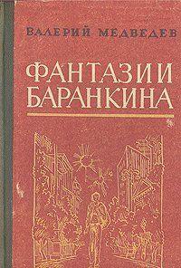 И снова этот Баранкин, или Великая погоня