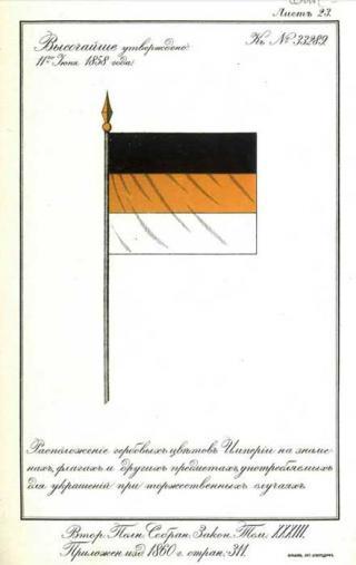 И снова об имперском флаге… Битва за триколор