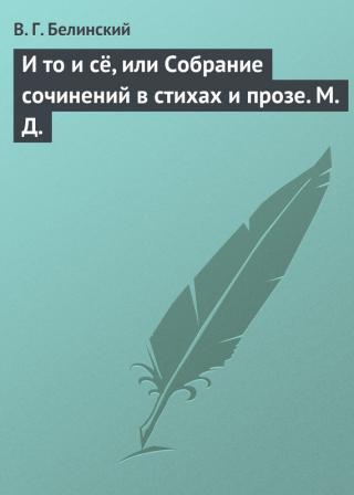 И то и сё, или Собрание сочинений в стихах и прозе. М. Д.
