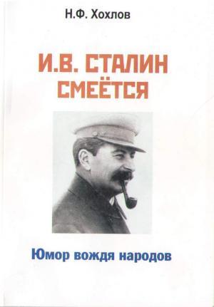 И.В. Сталин смеётся. Юмор вождя народов
