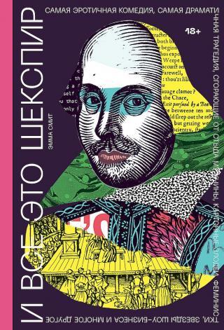 И все это Шекспир [Самая эротичная комедия, самая драматичная трагедия, сгорающие от стыда мужчины, картонные злодеи, феминистки, звезды шоу-бизнеса и многое другое]