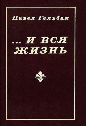 ...И вся жизнь (сборник)