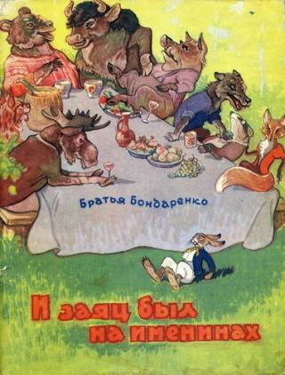И заяц был на именинах [Сборник сказок] [отсутствуют три сказки]