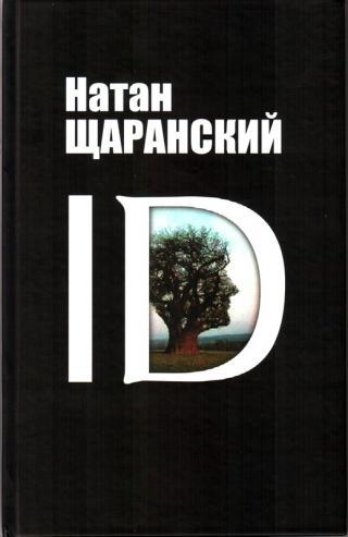ID. Identity и ее решающая роль в защите демократии [Maxima-Library]