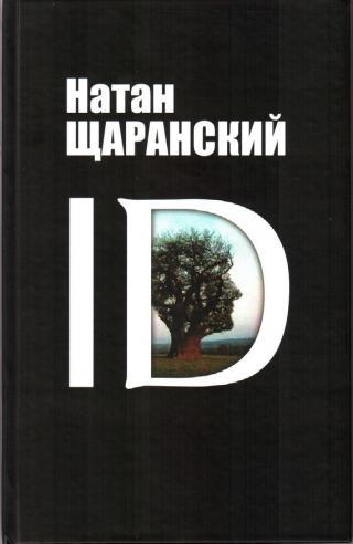 ID : самоидентификация личности и народа [(и её решающая роль в защите демократии)]