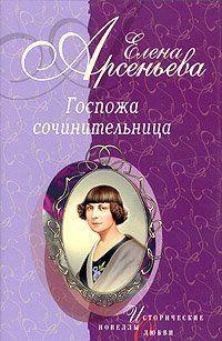Идеал фантазии (Екатерина Дашкова)