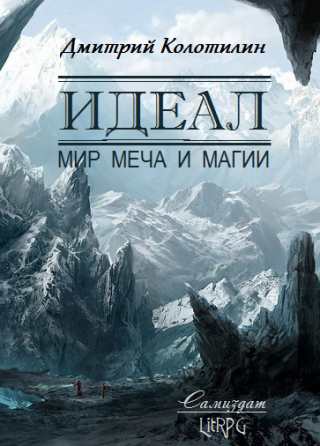 Идеал: Мир Меча и Магии