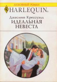 Идеальная невеста