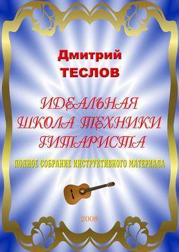 Идеальная  школа  техники  гитариста.  Полное  собрание инструктивного материала
