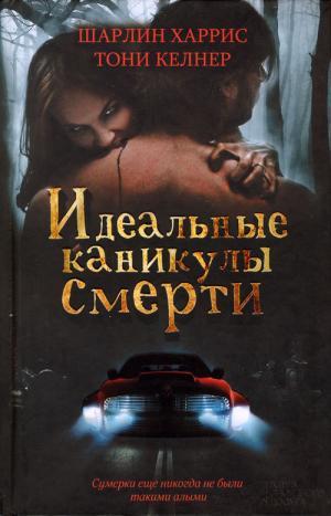 Идеальные каникулы смерти [Maxima-Library]
