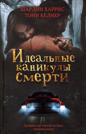 Идеальные каникулы смерти (сборник)