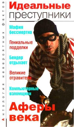 Идеальные преступники [Maxima-Library]