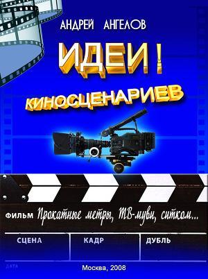 ИДЕИ! КИНОСЦЕНАРИЕВ