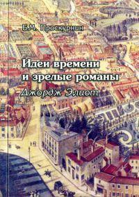 Идеи времени и зрелые романы Джордж Элиот