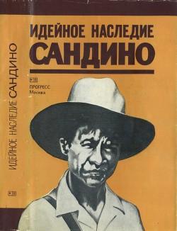 Идейное наследие Сандино (Сборник документов и материалов)